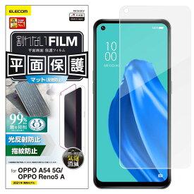PM-O212FLF エレコム OPPO Reno5 A/OPPO A54 5G(OPG02)用 液晶保護フィルム 指紋防止 反射防止