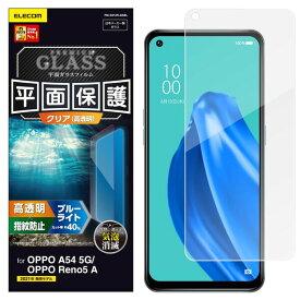 PM-O212FLGGBL エレコム OPPO Reno5 A/OPPO A54 5G(OPG02)用 液晶保護ガラスフィルム 0.33mm ブルーライトカット