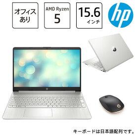 206L3PA-AAAT HP(エイチピー) Ryzen5 4500U 8GB メモリ 256GB SSD マウス付き Wi-Fi 6 ノートパソコン office付き 15.6型 フルHD IPS HP 15s-eq 薄型 指紋認証 ナチュラルシルバー HP Laptop 15s-eq1000 シリーズ