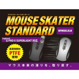 BFMSELXLN ビット・トレード・ワン 交換用マウスソール マウススケータースタンダード ロジクール G PRO X SUPERLIGHT(G-PPD-003WL)対応 2セット入り bitFerrous