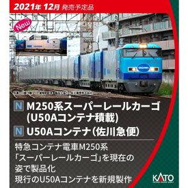 [鉄道模型]カトー (Nゲージ) 10-1722 M250系 スーパーレールカーゴ(U50Aコンテナ積載)増結セットA(4両)
