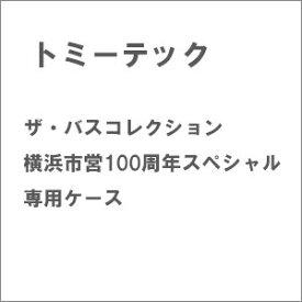 [鉄道模型]トミーテック (N) ザ・バスコレクション横浜市営100周年スペシャル専用ケース