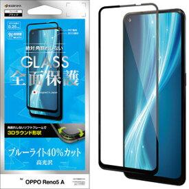SE2948RENO5A ラスタバナナ OPPO Reno5 A用 3Dガラスパネル ソフトフレーム BLC 光沢 (ブラック)