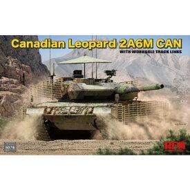 1/35 カナダ軍 レオパルト2A6M CAN【RFM5076】 プラモデル ライフィールドモデル