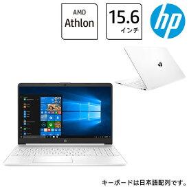 3G254PA-AAOD HP(エイチピー) AMD Athlon Silver 3050U 4GB メモリ 128GB SSD Wi-Fi 6 ノートパソコン 15.6型 フルHD IPS HP 15s-eq 薄型 ピュアホワイト HP 15s-eq1003AU