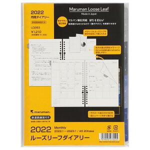 LD283-22 マルマン 2022年ルーズリーフダイアリー 月間(カレンダースタイル+メモ) 20穴(A5サイズ)
