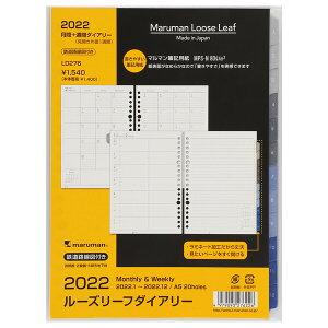 LD276-22 マルマン 2022年ルーズリーフダイアリー 月間+週間(見開き1ヶ月+見開き片面1週間) 20穴(A5サイズ)