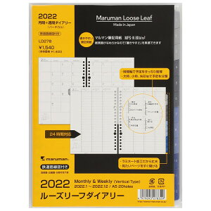 LD278-22 マルマン 2022年ルーズリーフダイアリー 月間+週間(見開き1ヶ月+見開き1週間バーチカル) 20穴(A5サイズ)