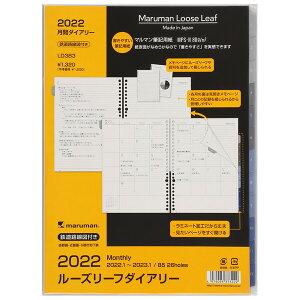 LD383-22 マルマン 2022年ルーズリーフダイアリー 月間(カレンダースタイル+メモ) 26穴(B5サイズ)