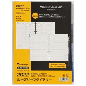 LD376-22 マルマン 2022年ルーズリーフダイアリー 月間+週間(見開き1ヶ月+見開き片面1週間) 26穴(B5サイズ)