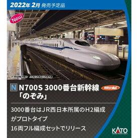 [鉄道模型]カトー (Nゲージ) 10-1742 N700S3000番台新幹線「のぞみ」 16両セット【特別企画品】