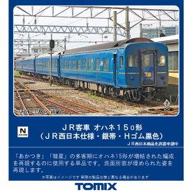 [鉄道模型]トミックス (Nゲージ) 9536 JR客車 オハネ15-0形(JR西日本仕様・銀帯・Hゴム黒色)
