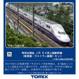 [鉄道模型]トミックス (Nゲージ) 97947 JR E4系上越新幹線(新塗装・ラストラン装飾)セット(8両)【特別企画品】