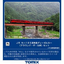 [鉄道模型]トミックス (Nゲージ) 98454 JR キハ185系特急ディーゼルカー(アラウンド・ザ・九州)セット(4両)
