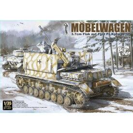 1/35 ドイツIV号対空戦車 3.7 Flak メーベルワーゲン 【BT007】 プラモデル ボーダーモデル