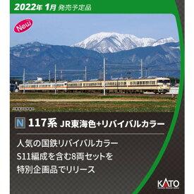 [鉄道模型]カトー (Nゲージ) 10-1711 117系 JR東海色+リバイバルカラー 8両セット【特別企画品】