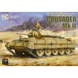 1/35 イギリス巡航戦車 クルセーダーMk.II【BT015】 プラモデル ボーダーモデル