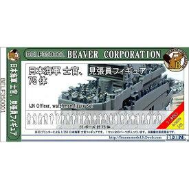 1/350 日本海軍 士官、見張り員フィギュア 75体【BELF350001】 ディテールアップパーツ ビーバーコーポレーション