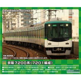 [鉄道模型]グリーンマックス (Nゲージ) 31538 京阪7200系(7201編成)7両編成セット(動力付き)