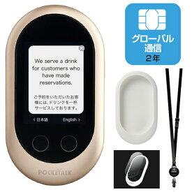 ポケトークW グローバル通信SIMモデル(ゴールド) + 専用保護ケース(ホワイト) + 保護フィルム + ネックストラップの4点セット【送料無料】