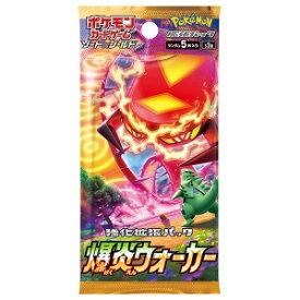 ポケモンカードゲーム ソード&シールド 強化拡張パック 爆炎ウォーカー【1BOX=30パック入】 ポケモン