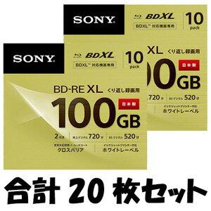 【送料無料】10BNE3VCPS2 ソニー 2倍速BD-RE XL 10枚パック100GB ホワイトプリンタブル SONY [10BNE3VCPS2]【返品種別A】