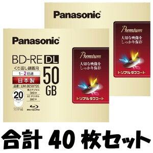 【送料無料】LM-BE50P20 パナソニック 2倍速対応BD-RE DL 20枚パック 50GB ホワイトプリンタブル Panasonic [LMBE50P20]【返品種別A】