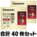LM-BE50P20 パナソニック 2倍速対応BD-RE DL 20枚パック 50GB ホワイトプリンタブル Panasonic [LMBE50P20]【返品種…