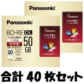 LM-BE50P20 パナソニック 2倍速対応BD-RE DL 20枚パック 50GB ホワイトプリンタブル Panasonic [LMBE50P20]【返品種別A】