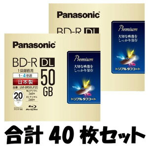 【送料無料】LM-BR50LP20 パナソニック 4倍速対応BD-R DL 20枚パック 50GB ホワイトプリンタブル Panasonic [LMBR50LP20]【返品種別A】