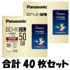 LM-BR50LP20 パナソニック 4倍速対応BD-R DL 20枚パック 50GB ホワイトプリンタブル Panasonic【送料無料】