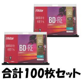 VBE130NP50SJ1【税込】 Victor 2倍速対応BD-RE 50枚パック25GB ホワイトプリンタブル ビクター [VBE130NP50SJ1]【返品種別A】
