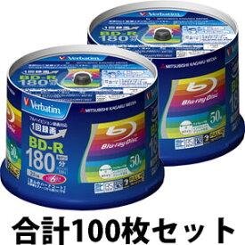 VBR130RP50V4 バーベイタム 6倍速対応BD-R 50枚パック 25GB ホワイトプリンタブル Verbatim [VBR130RP50V4]【返品種別A】