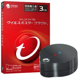 ウイルスバスタークラウド 3年3台版(DVD-ROM) + スマート家電コントローラ 2点セット ※パッケージ版 ウイルスバスタCL3Yドウ19-HD