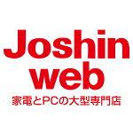 Joshin web 家電とPCの大型専門店