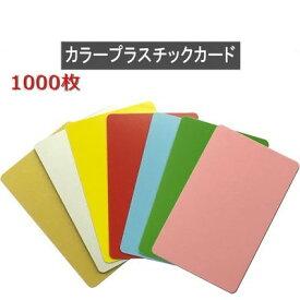 カラープラスチックカード【厚さ0.76mm】ISO規格サイズ(86x54mm)(ゴールド・シルバー・レッド・イエロー・グリーン・スカイブルー・ピンク)PVC素材/無地(両面)【1000枚】【即日発送】