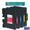 【特価!!】リコー対応 GC41 (GC41K/GC41C/GC41M/GC41Y) SGカートリッジ/Mサイズ/互換インクカートリッジ/メール便1梱包4個まで