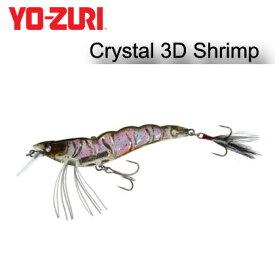 【SALE】YO-ZURI(ヨーヅリ) ルアー クリスタル 3D シュリンプ (SS) 70mm SRF