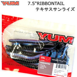 YUMRibbontailリボンテール7.5インチ