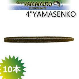 【SALE】【即納】Gary YAMAMOTO ゲーリーヤマモト 4インチ ヤマセンコー(10本入)(Part.1)★在庫売り尽くしセール★