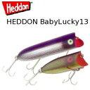 【取寄せ商品】HEDDON ヘドン ベビーラッキー13 X2400
