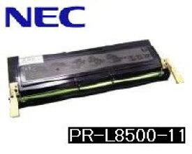 【大幅値下げ!!】エヌイーシー(NEC) PR-L8500-11 リサイクルトナー【1年間品質保証付き・納期2〜5日営業日】