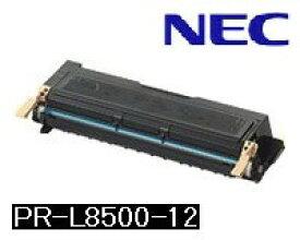 【大幅値下げ!!】エヌイーシー(NEC) PR-L8500-12 リサイクルトナー【1年間品質保証付き・リターン再生品】