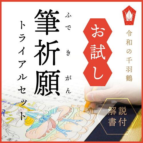 令和の千羽鶴筆祈願【絵写経(えしゃきょう)】トライアルセット