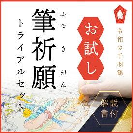 令和の千羽鶴 筆祈願【絵写経(えしゃきょう)】トライアルセット