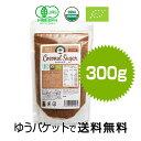 有機JAS ココナッツシュガー 300g (1袋) オーガニック 1000円ポッキリ