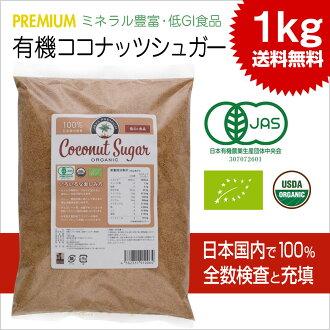 유기농 코코넛 슈가 1kg (1 ㎏):(유기농) 낮은 GI 유기농 유기농 설탕/유기 JAS 인증