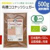 유기농 코코넛 슈가 내츄럴 500g (500 그램):(유기농) 낮은 GI 천연 설탕/유기 JAS 인증/무 농약