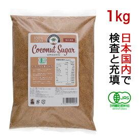 JITA 有機 ココナッツシュガー 低GI食品 1kg (1袋)