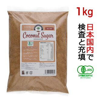 Organic Coconut sugar 1 kg: ( organic ) natural low GI sugar, JAS certified organic, pesticide-free, additive-free, colorant
